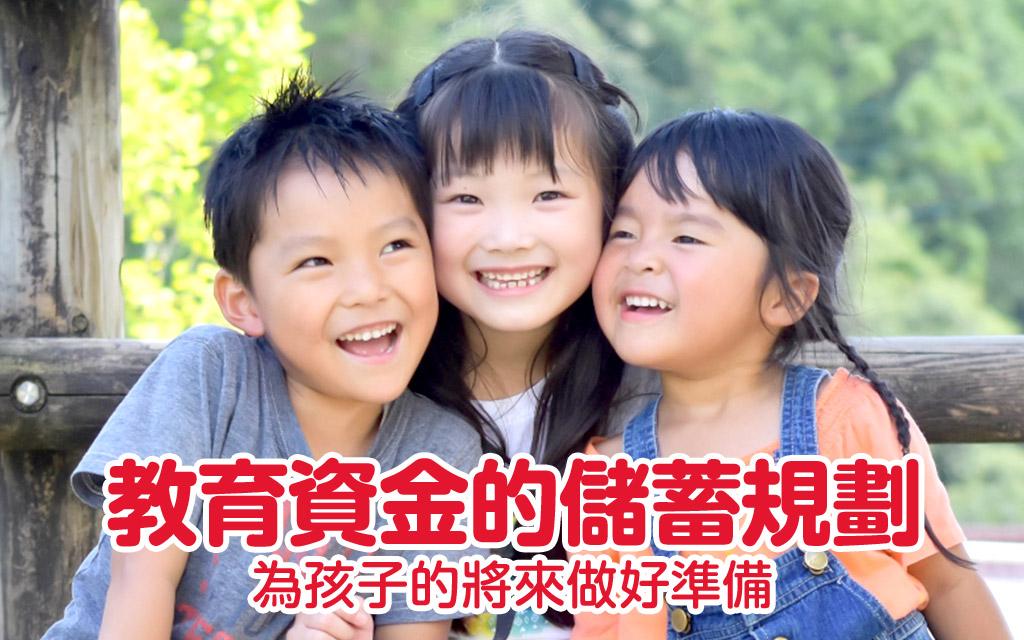 教育資金的儲蓄規劃-為孩子的將來做好準備