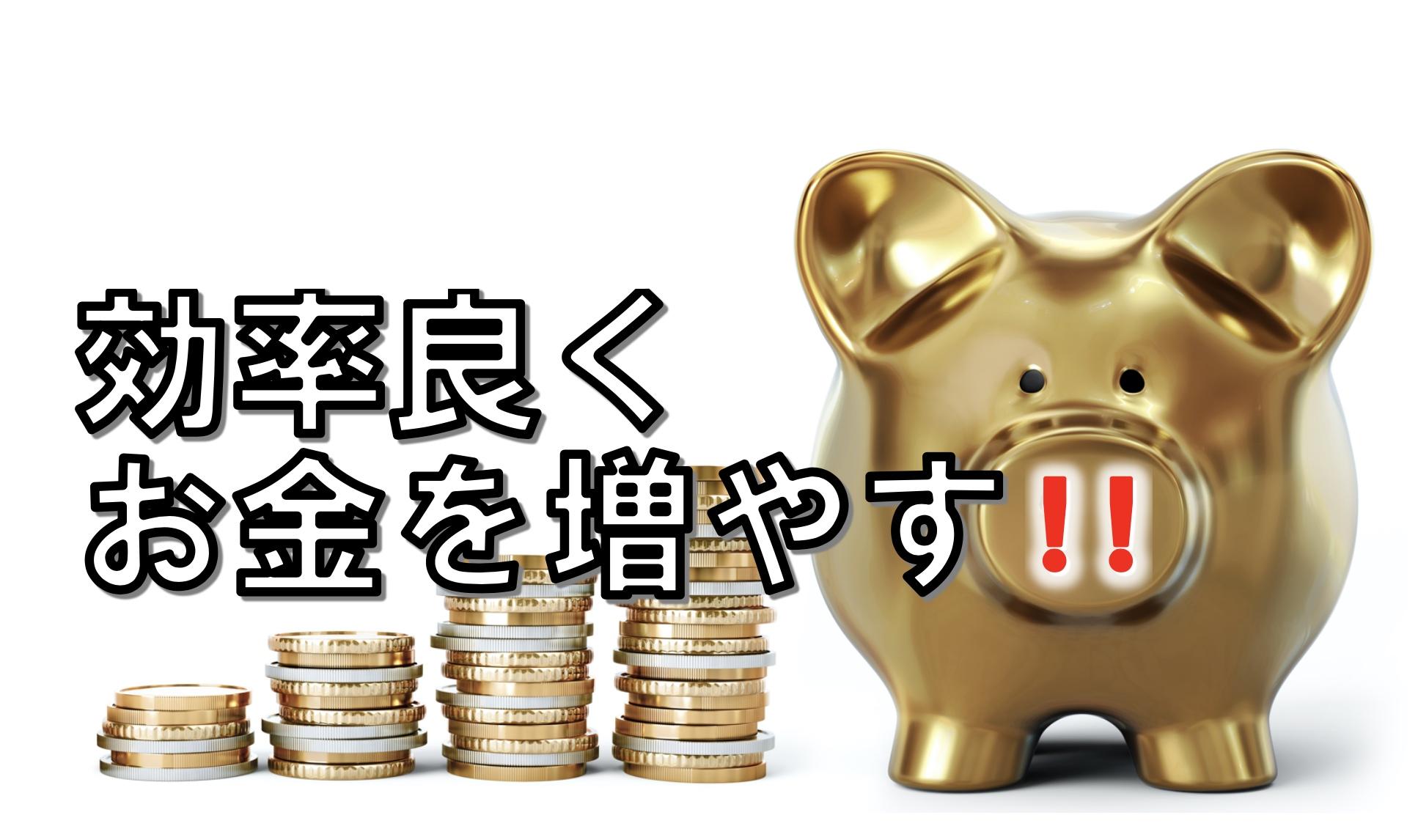 台湾で効率よく お金を貯める!