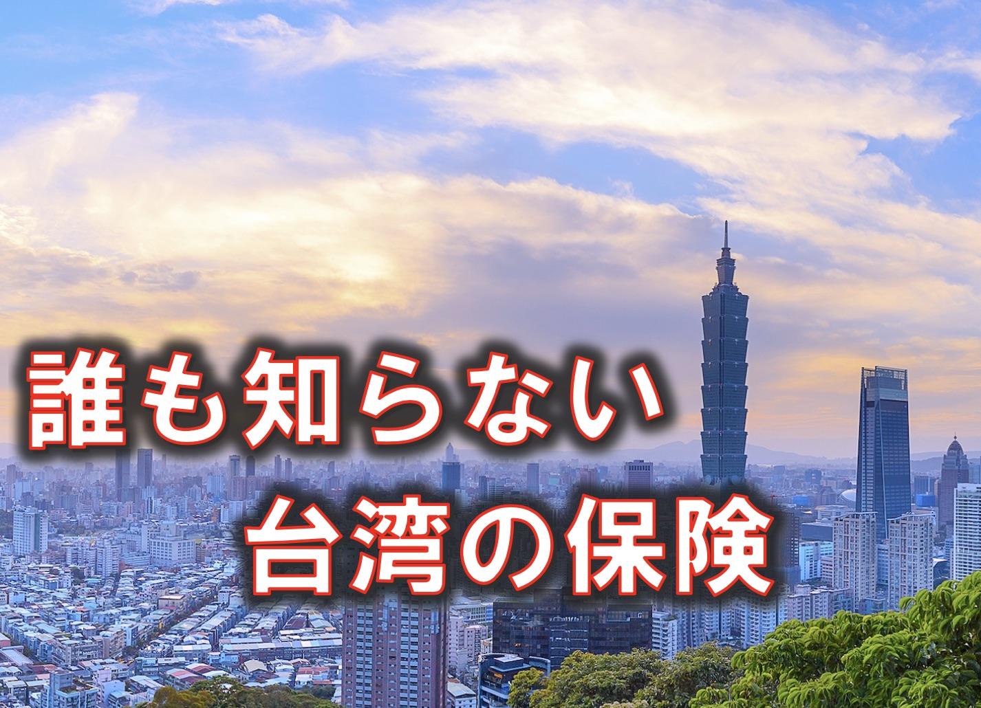 誰も知らない台湾の保険