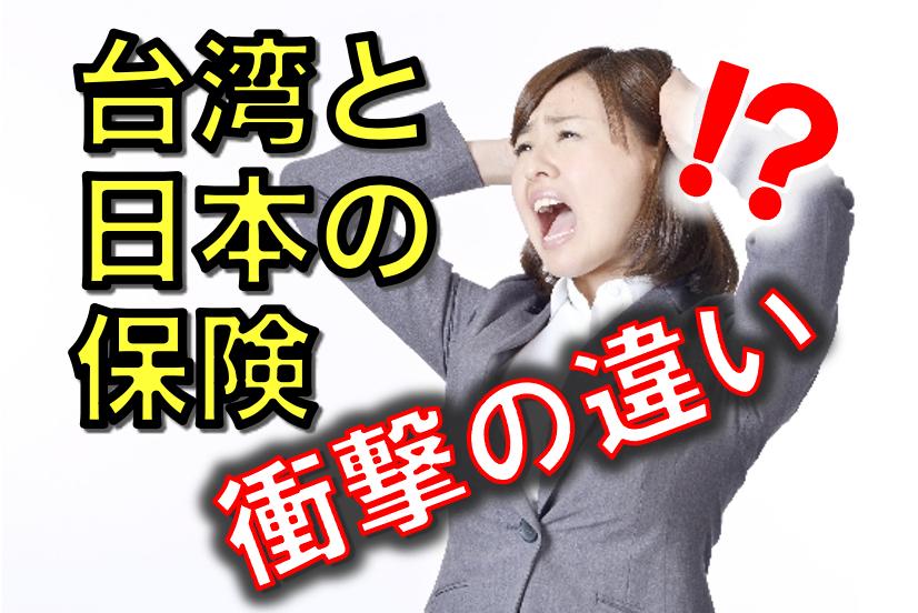 台湾と日本の貯蓄型保険 衝撃の違い