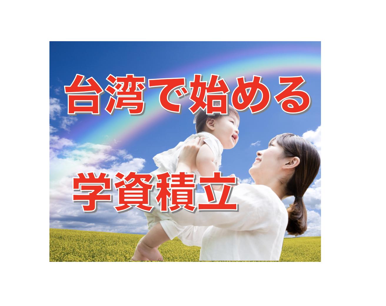 台湾で始める 学資積立