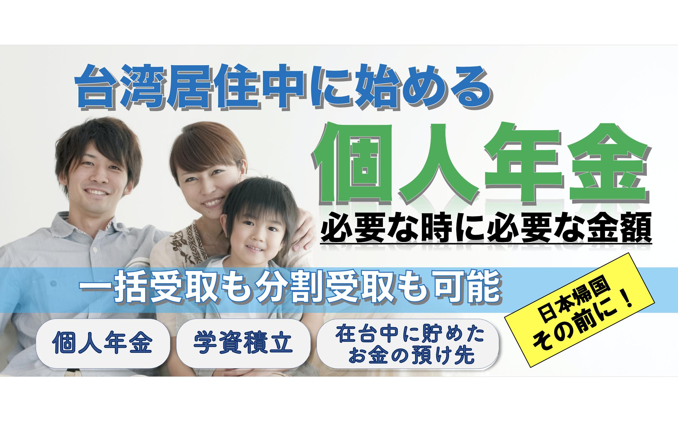 台湾で始める 個人年金(年金積立)