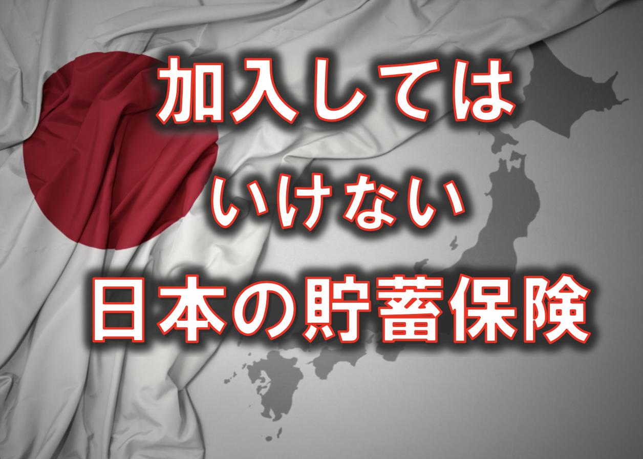 加入してはいけない 日本の貯蓄保険