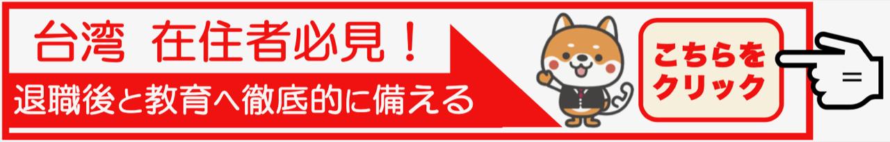 台湾保険で徹底的に貯める