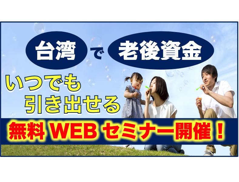 無料オンライン(WEB)セミナー開始