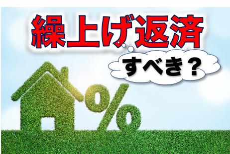 日本の住宅の繰上げ返済はすべきか?