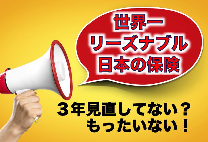 世界1リーズナブルな日本の保険