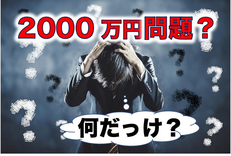 2,000万円問題って?年金/老後/医療?