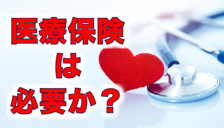 日本の保険会社の医療保険は必要か?