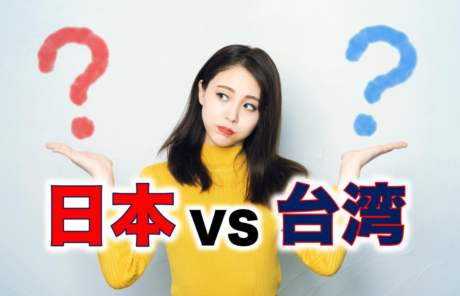 台湾と日本の貯蓄型保険の実例比較