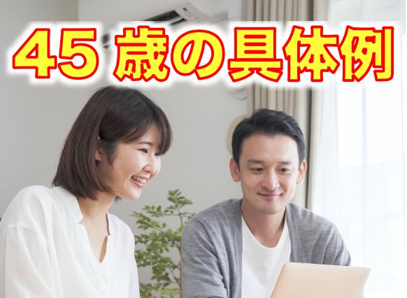 台湾と日本の貯蓄型保険を比較(45歳の具体例)